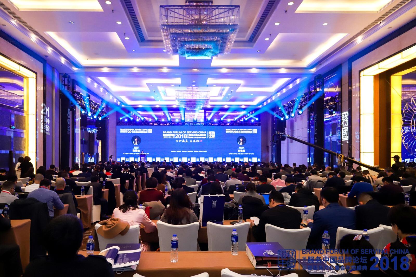第三届服务中国品牌论坛.jpg