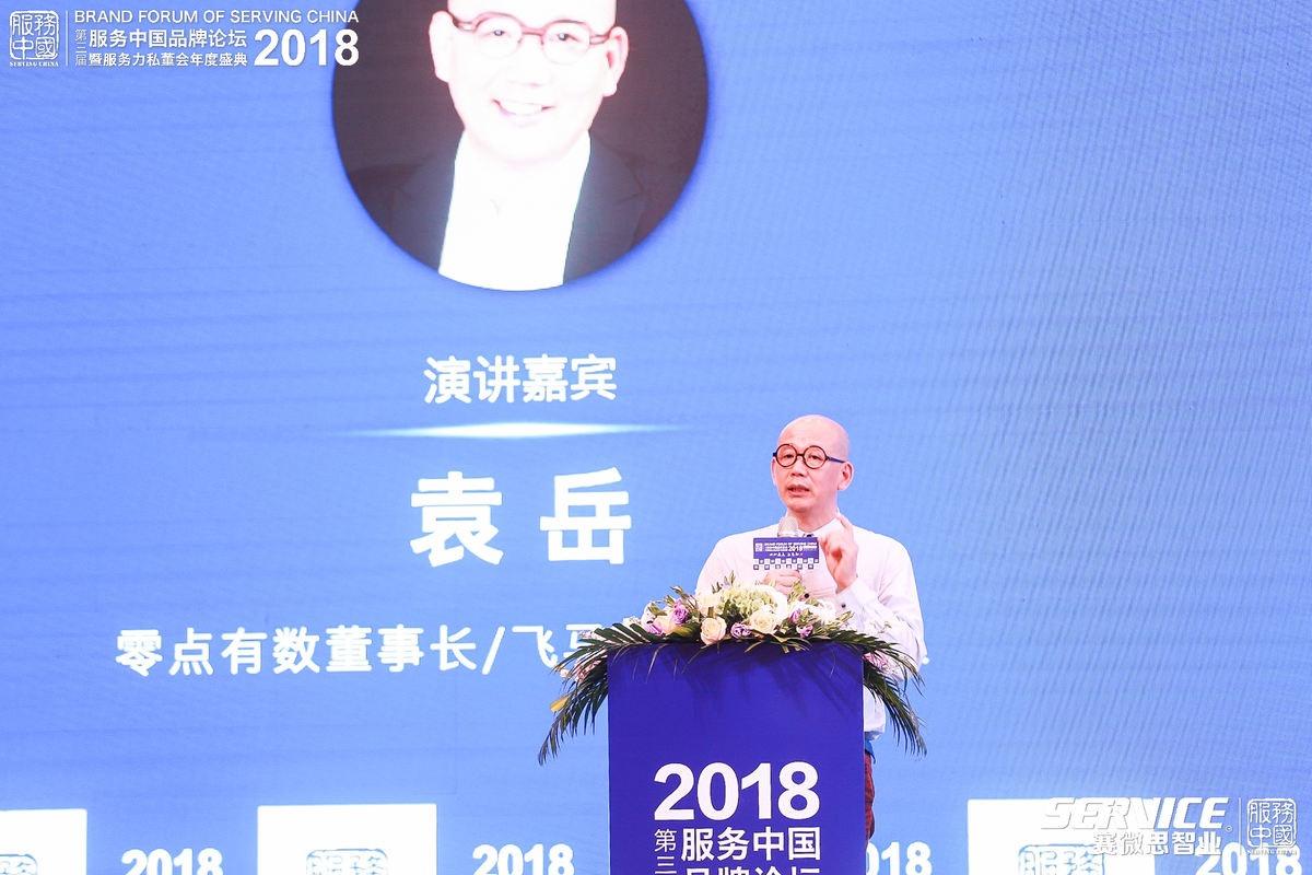零点有数董事长、飞马旅联合创始人袁岳.jpg